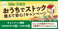 スギドラッグ 東郷西店のチラシ・特売情報
