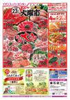 イオンスーパーセンター 釜石店のチラシ・特売情報