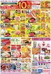 イオンスーパーセンター 加美店のチラシ・特売情報