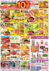 イオンスーパーセンター 佐沼店のチラシ・特売情報