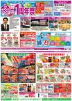 イオンスーパーセンター 紫波古館店のチラシ・特売情報