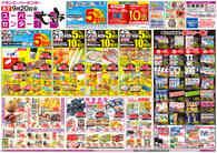 イオンスーパーセンター 石巻東店のチラシ・特売情報