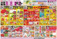 イオンスーパーセンター 涌谷店のチラシ・特売情報