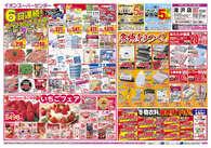 イオンスーパーセンター 湯沢店のチラシ・特売情報