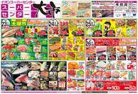 イオンスーパーセンター 本荘店のチラシ・特売情報