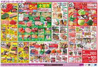 イオンスーパーセンター 陸前高田店のチラシ・特売情報