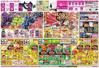 イオンスーパーセンター 横手南店のチラシ・特売情報