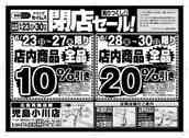 ドラッグセイムス 児島小川店のチラシ・特売情報