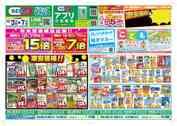 ドラッグセイムス 岡山賞田店のチラシ・特売情報