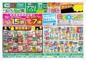 ドラッグセイムス 岡山泉田店のチラシ・特売情報