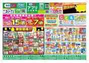 ドラッグセイムス 玉野和田店のチラシ・特売情報
