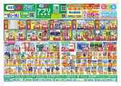 ドラッグセイムス 高知駅前店のチラシ・特売情報