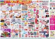 コープこうべ コープデイズ 豊岡店のチラシ・特売情報