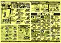 ビッグ・エー 所沢狭山ヶ丘店のチラシ・特売情報
