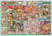 食品館アプロ 東加賀屋店のチラシ・特売情報