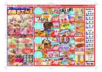 そごうマート 三芳店のチラシ・特売情報