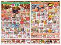 タイヨー 波崎店のチラシ・特売情報