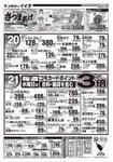 コモディイイダ 東朝霞店のチラシ・特売情報