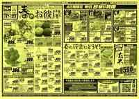ビッグ・エー 千葉高浜店のチラシ・特売情報