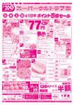 生鮮館やまひこ 喜惣治店のチラシ・特売情報