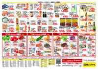 肉のハナマサ 秋葉原店のチラシ・特売情報