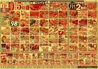 四季食彩館ムーミー 三本松店のチラシ・特売情報