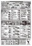 コモディイイダ 上板橋店のチラシ・特売情報