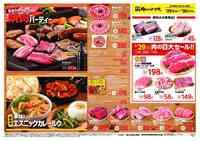 肉のハナマサ 八王子店のチラシ・特売情報