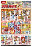 ホームセンターバロー 中津川苗木店のチラシ・特売情報