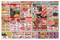 タイヨー 東陽町店のチラシ・特売情報