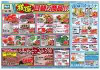 ビッグ・エー 志木本町店のチラシ・特売情報