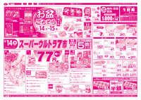 生鮮館やまひこ 春日井店のチラシ・特売情報