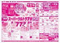 生鮮館やまひこ 岩倉店のチラシ・特売情報