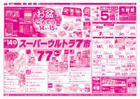 生鮮館やまひこ 弥富店のチラシ・特売情報