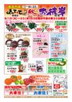 産直市場よってって 阪南店のチラシ・特売情報
