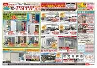 ホームセンターバロー 可児坂戸店のチラシ・特売情報