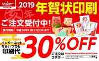 ホームセンターバロー 江南店のチラシ・特売情報