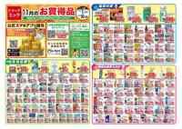 ドラッグミック 阪神尼崎薬店のチラシ・特売情報
