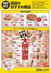 肉のハナマサ 錦糸町店のチラシ・特売情報