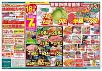 リオン・ドール 喜多方西店のチラシ・特売情報