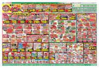 食品館アプロ 松原店のチラシ・特売情報