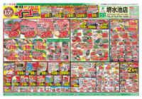 食品館アプロ 堺水池店のチラシ・特売情報