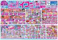 食品館アプロ 浅香山店のチラシ・特売情報