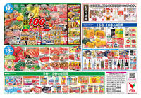 コモディイイダ 新松戸店のチラシ・特売情報