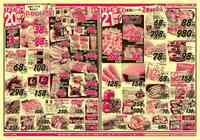 リオン・ドール 野沢店のチラシ・特売情報