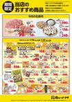 肉のハナマサ 亀戸店のチラシ・特売情報