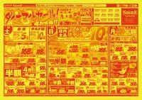 セーヌよしや 大塚店のチラシ・特売情報