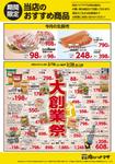 肉のハナマサ 港南台店のチラシ・特売情報