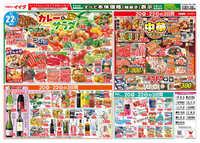 コモディイイダ 宮本町店のチラシ・特売情報