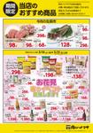 肉のハナマサ 日本橋宝町店のチラシ・特売情報
